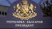 президент република българия